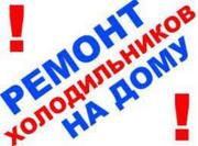 Ремонт ХОЛОДИЛЬНИКОВ в Алматы и пригород 87015004482 или 3287627
