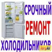 Ремонт и заправка холодильников в Алматы 87015004482 и 3287627